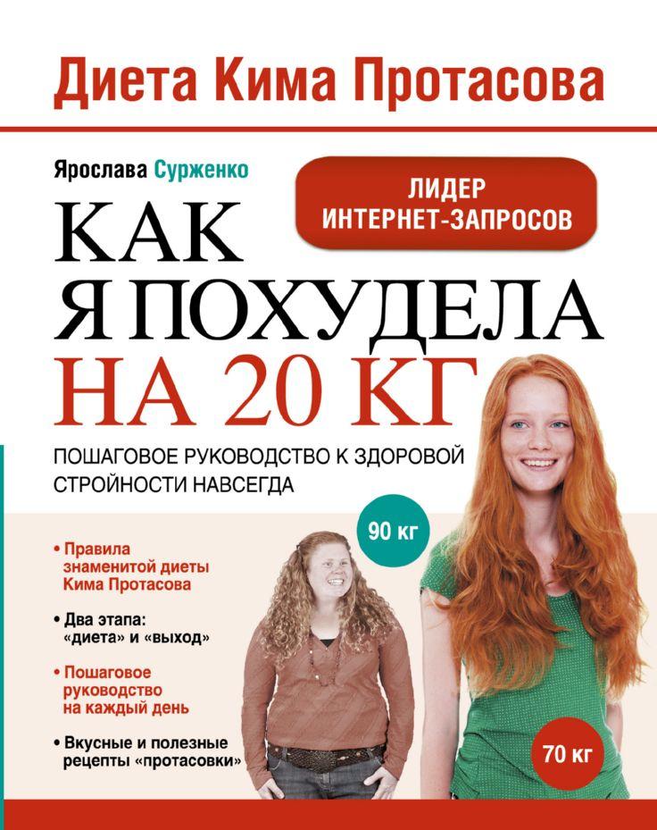 Диета Кима Протасова - подробное описание, меню, отзывы и результаты