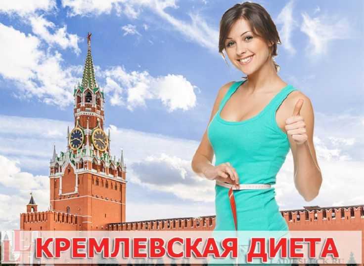 Сколько можно скинуть на кремлевской диете