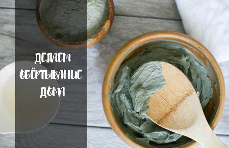 Глиняное обертывание рецепты