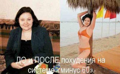 Система минус 60 Екатерина Мириманова