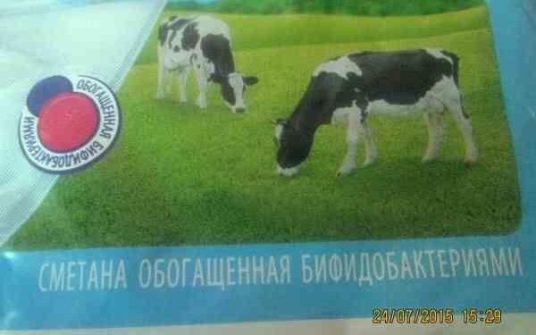 Продукт с бифидобактериями